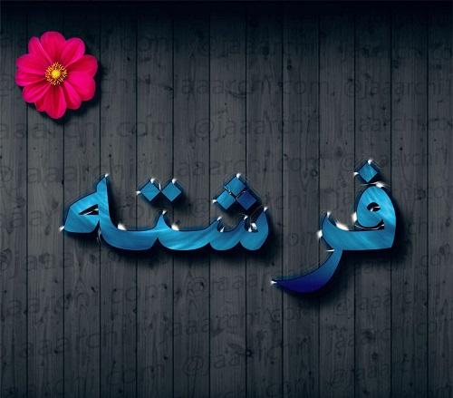 ع نوشته اسم فرشته عکس پروفایل زیبای اسم فرشته جدید طرح درخشانی