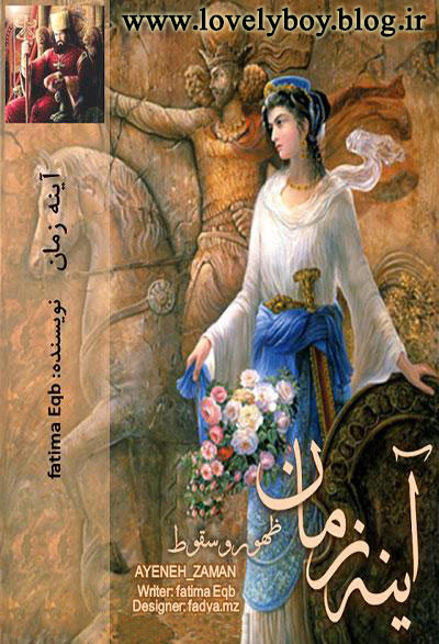دانلود چهار جلد رمان آینه زمان ظهور و سقوط | اندروید apk ، آیفون pdf ، epub و موبایل