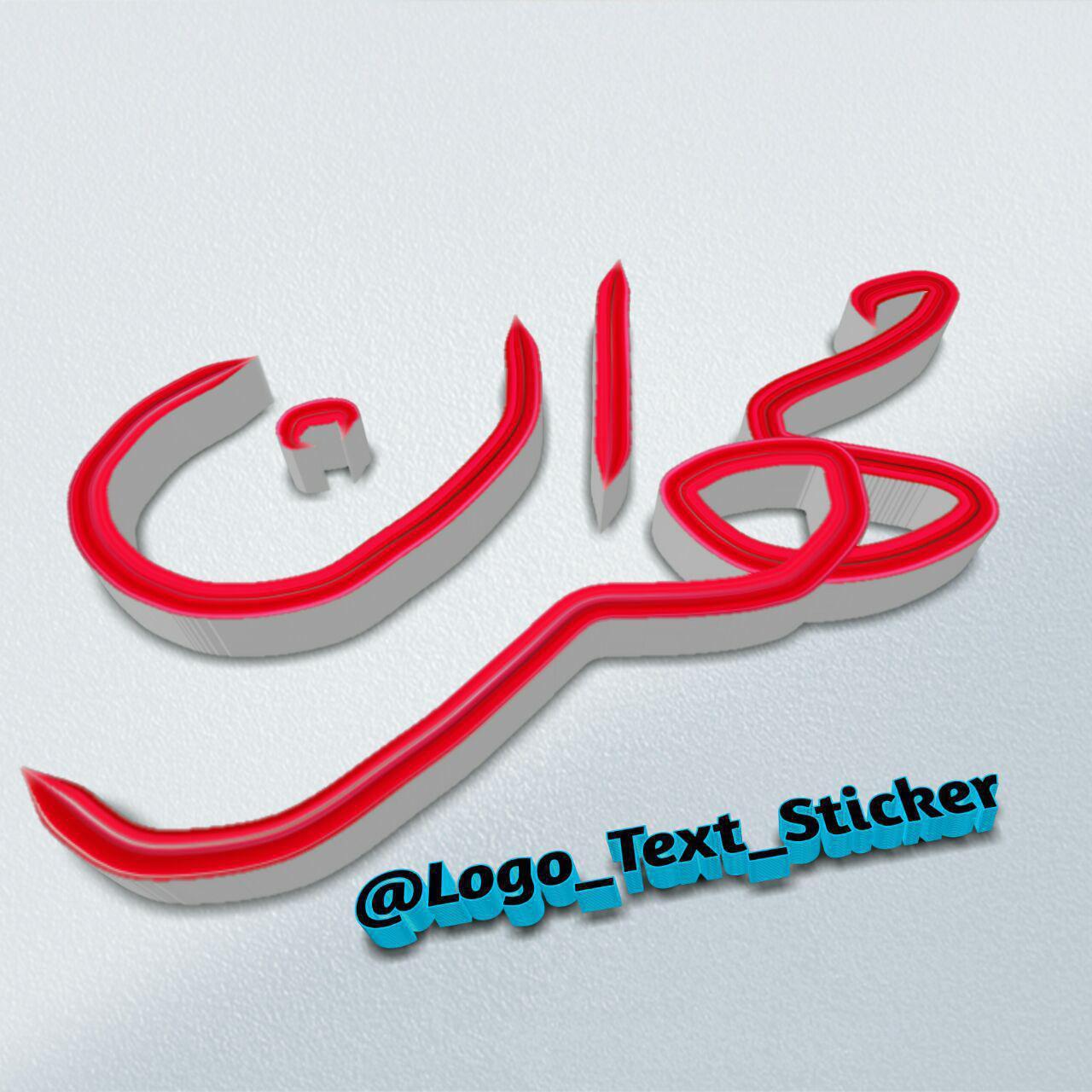 عکس اسم مهران برای پروفایل