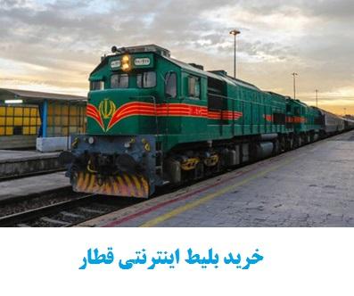 سایت رجا خرید و رزور بلیط آنلاین قطار