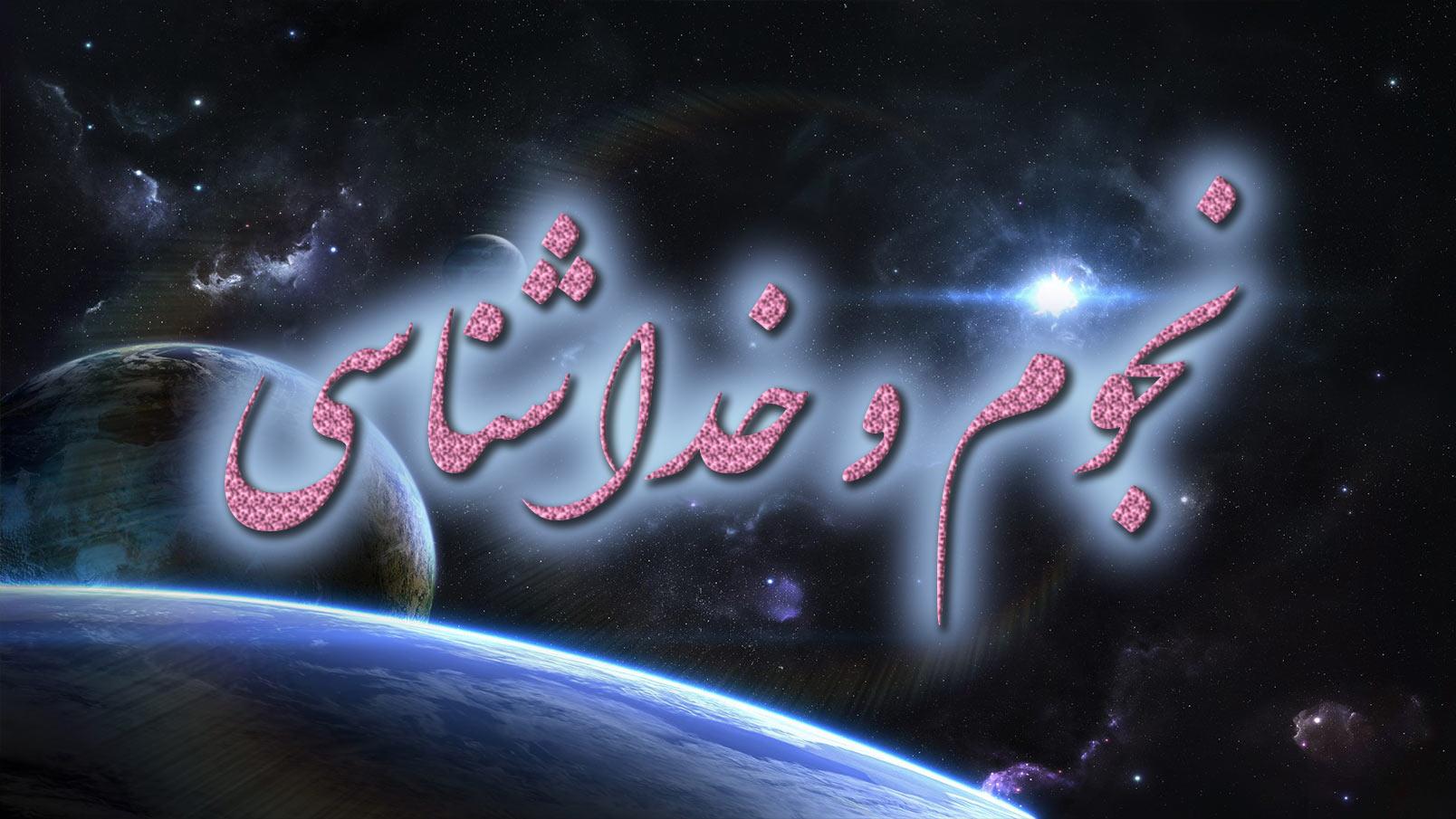 فهرست مطالب نجوم و خداشناسی