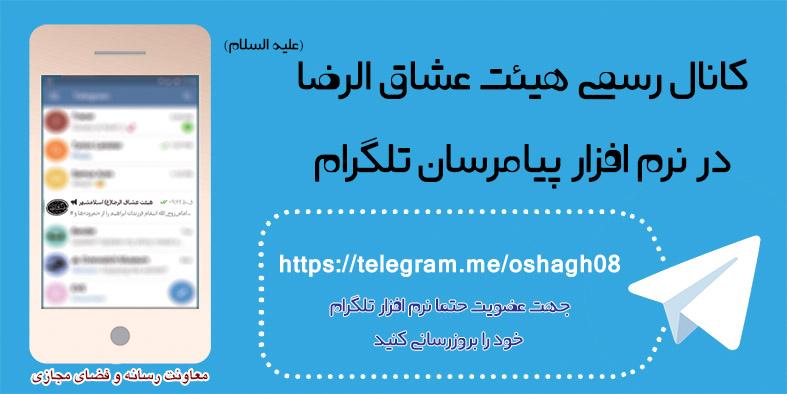 کانال+تلگرام+سایت+آفتاب