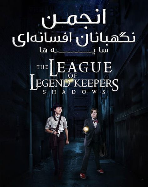 The League of Legend Keepers Shadows 2019