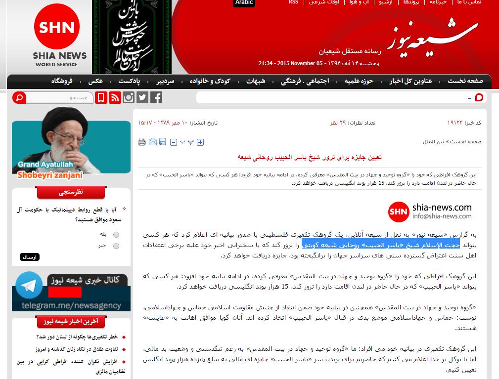 تا کی باید شاهد حمایتهای طرفداران صادق شیرازی از یاسر الحبیب در فضای مجازی باشیم؟!