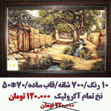 http://bayanbox.ir/view/3960397928253298320/TabloFarsh-10-Rang-4.jpg