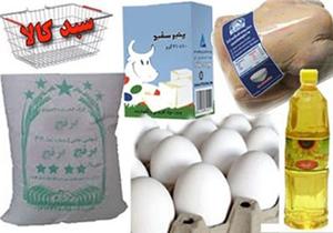 شماره پیامک دریافت سبد کالا ماه رمضان 95