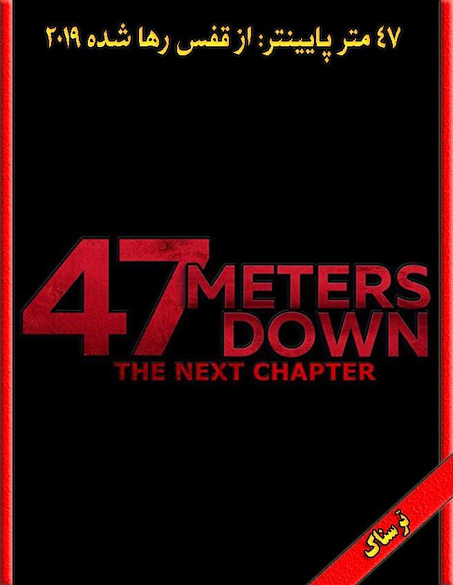 دانلود فیلم 47 Meters Down Uncaged 2019 زیرنویس دوبله فارسی