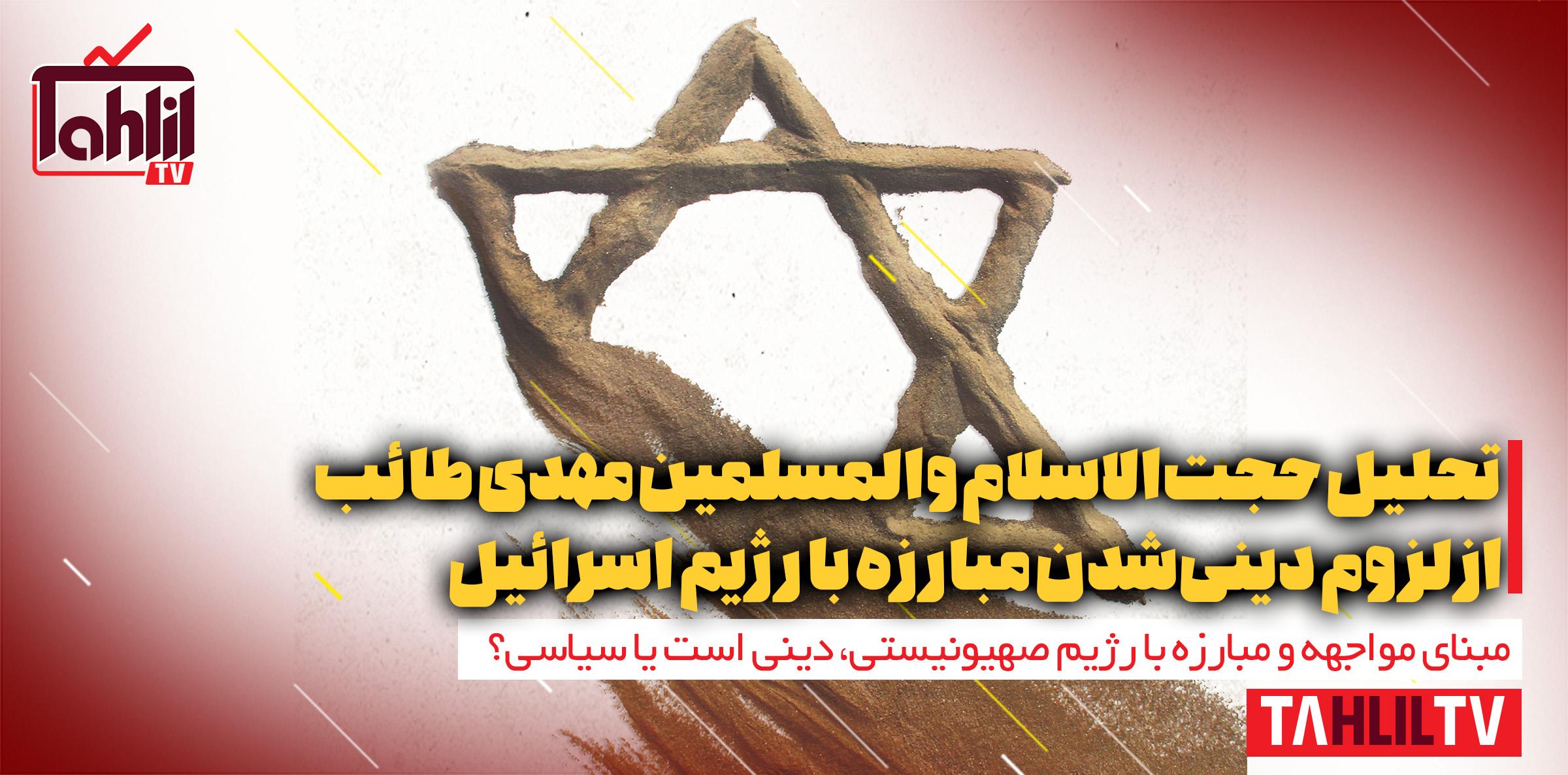 لزوم دینیشدن مبارزه با رژیم صهیونیستی
