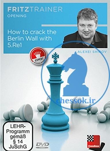چگونه  دیوار برلین را  با Re1 در هم بشکیم؟ How to crack the Berlin Wall with 5.Re1