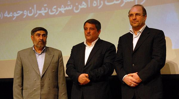 مراسم تودیع و معارفه مدیرعامل شرکت راه آهن شهری تهران و حومه