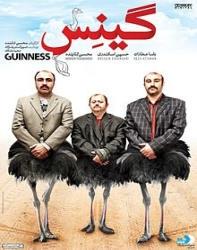 دانلود فیلم ایرانی گینس