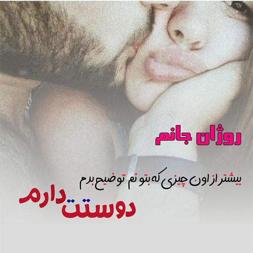 عکس نوشته از اسم روژان