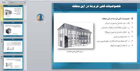 دانلود مطالعات طرح مرمت خانه بیکایی ها-بابل