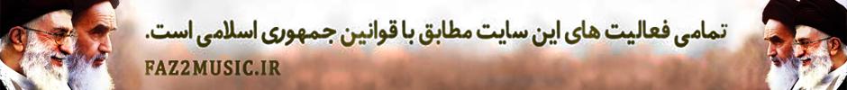 تابع قوانین جمهوری اسلامی ایران
