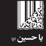 السلام علیک یا ابا عبدلله الحسین