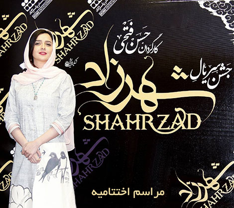 دانلود مراسم جشن اختتامیه فصل اول سریال شهرزاد با لینک ستقیم