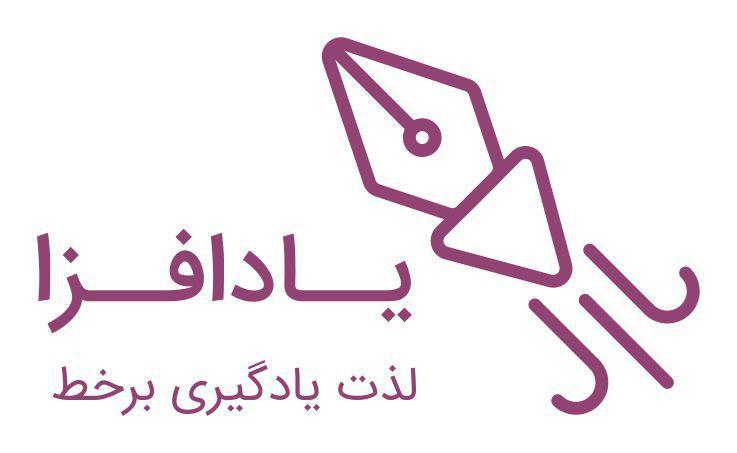 لوگو تارنمای آموزشی برخط یادافزا