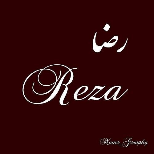 اسم نوشته رضا جدید