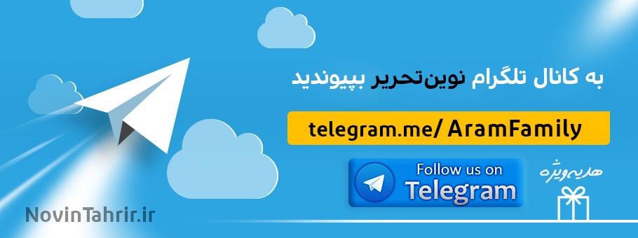کانال تلگرام - عضویت 2