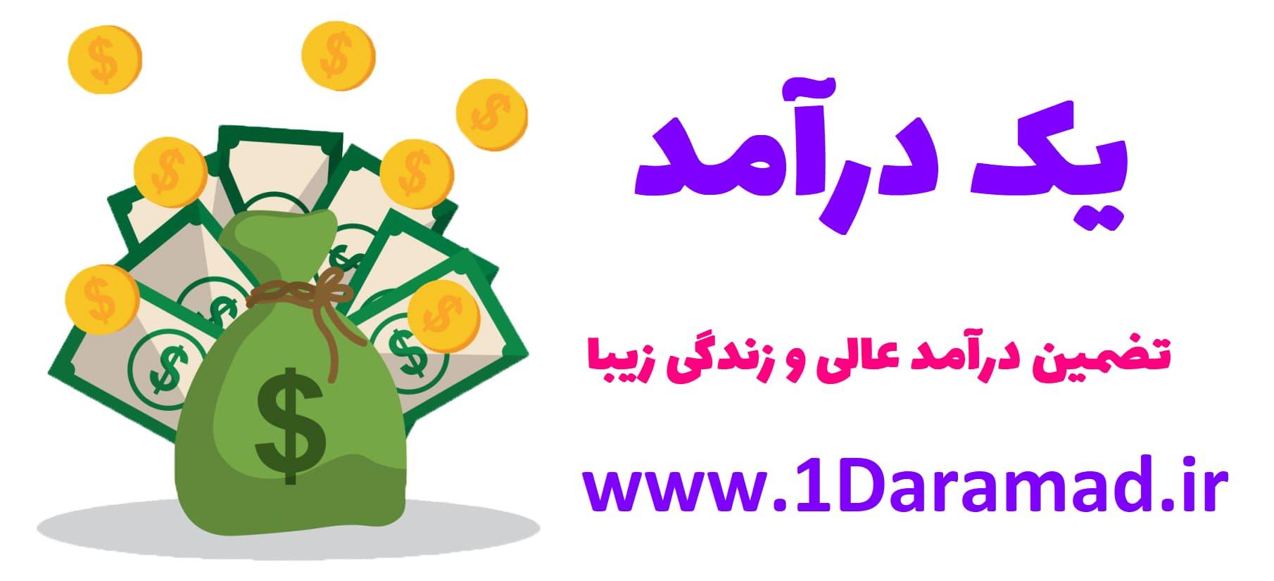 کسب درآمد دلاری روزی 10 آنلاین