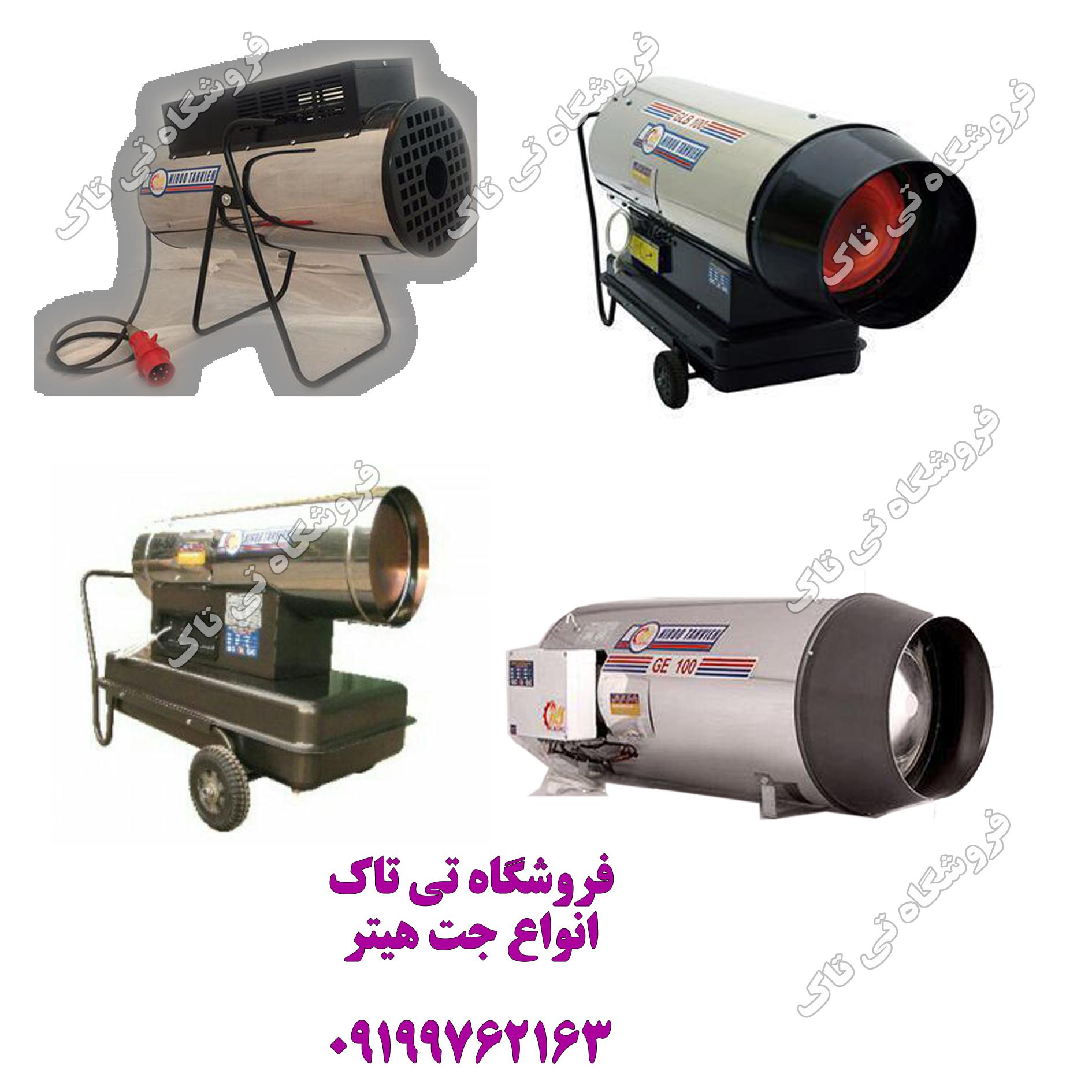 قیمت بخاری صنعتی گازوئیلی