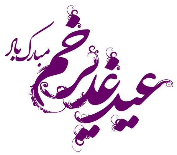 پیام تبریک رسمی عید غدیر 98 به سادات و دوستان