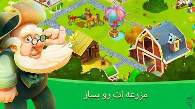 بازی مزرعه پازلی