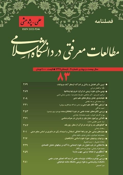 مقاله منتشره در شماره 83 مجله مطالعات معرفتی در دانشگاه اسلامی