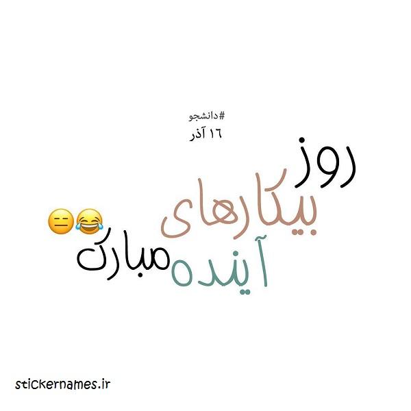 عکس متن دار روز دانشجو مبارک
