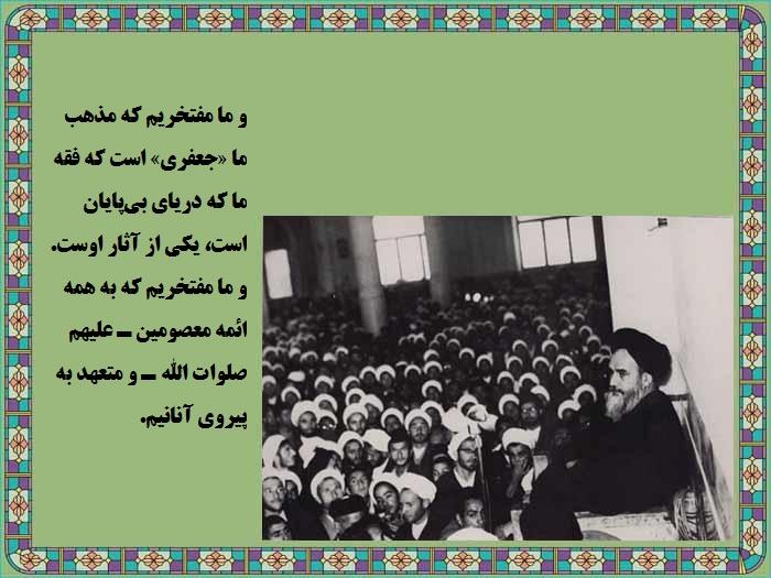 فرازهایی از وصیت نامه امام خمینی (رحمة الله علیه) شماره13