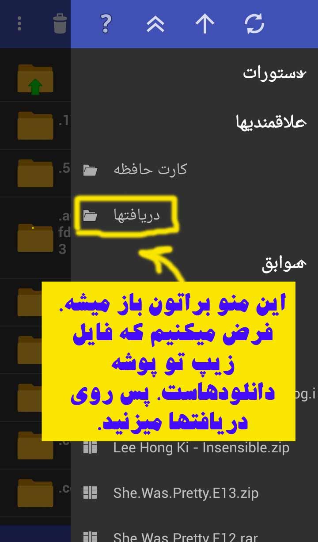 Screenshot 2015 12 30 13 02 34 - open the zip file and watch