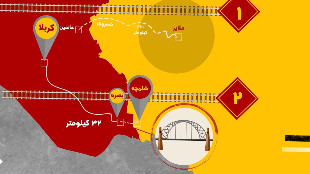 موشن گرافیک راهآهن ایران و عراق