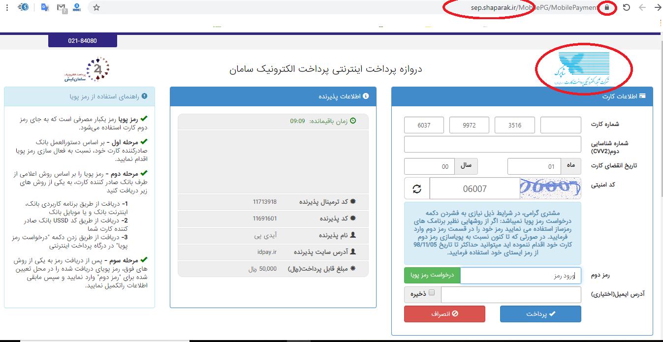 نکات امنیتی در هنگام خرید آنلاین
