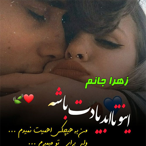 عکس نوشته از اسم زهرا