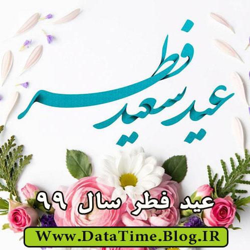 دانلود پیام تبریک عید فطر 1400