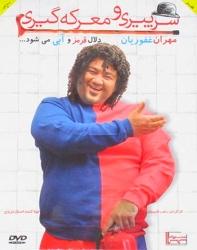دانلود فیلم ایرانی سر پیری و معرکه گیری