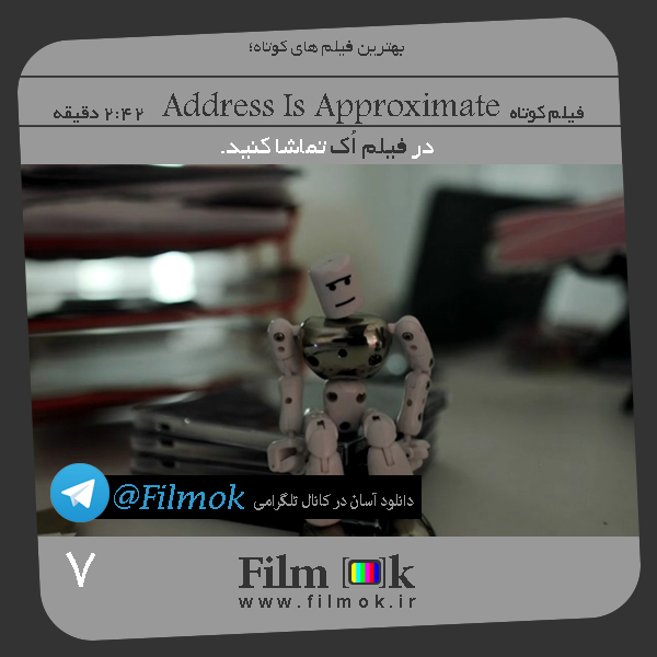 فیلم کوتاه Address Is Approximate