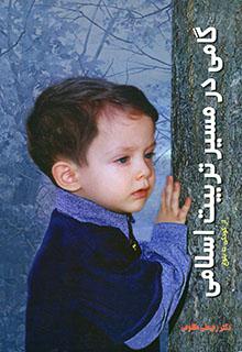 گامی در مسیر تربیت اسلامی