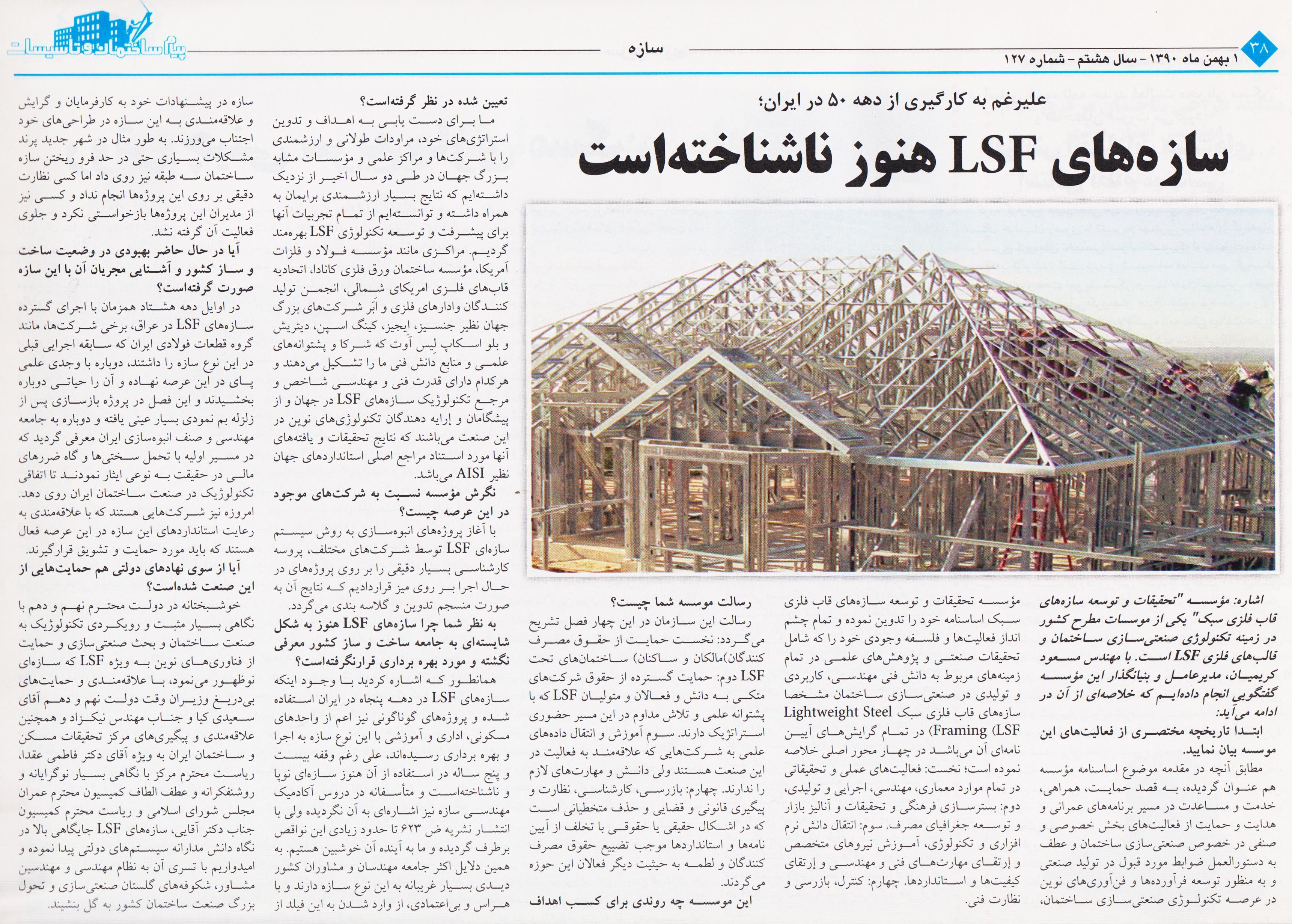 مصاحبه 1 بهمن 90