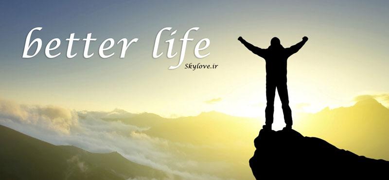 20 نکته ساده برای داشتن زندگی بهتر