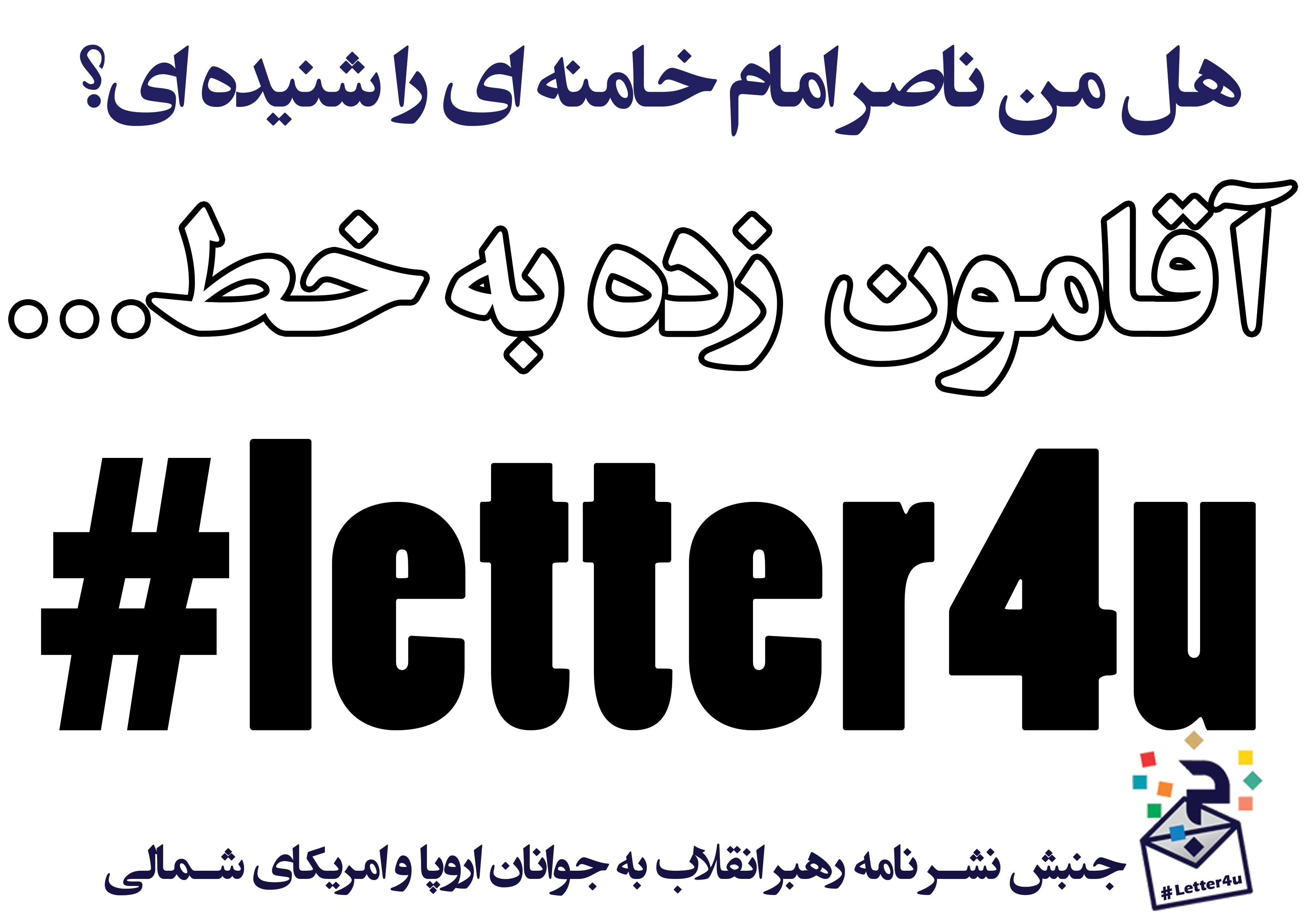 letter4u-22bahman-2