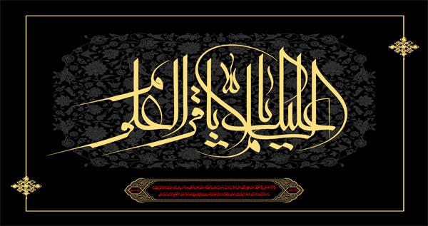 شهادت امام باقر(ع)1395 محمد دورکی