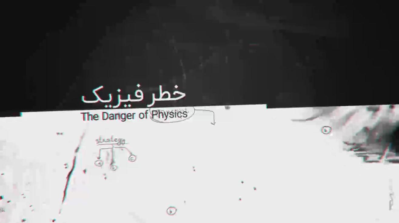 خطر فیزیک
