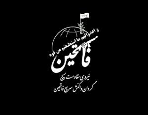 گردان فاتحین شرایط ثبت نام آرم فاتحین :: گردان ویژه واکنش سریع فاتحین تربت حیدریه