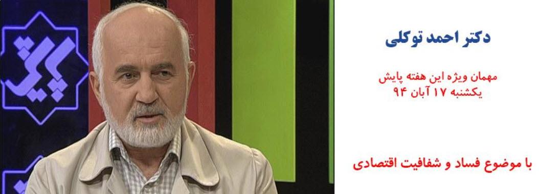 گزارش برنامه تلویزیونی پایش 17 آبان 1394