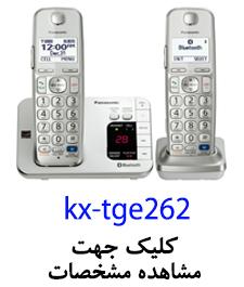http://bayanbox.ir/view/4176839910469209641/kx-tge262.jpg