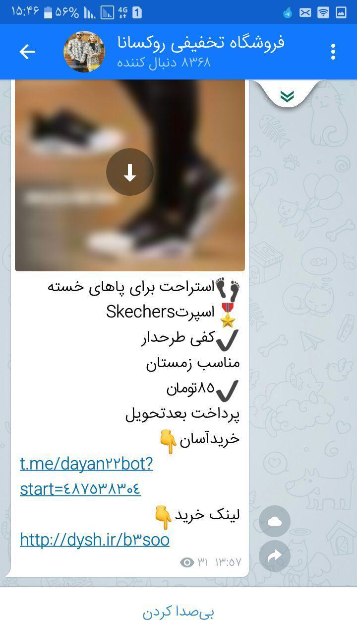 سفارش 5000 ممبر واقعی ایرانی