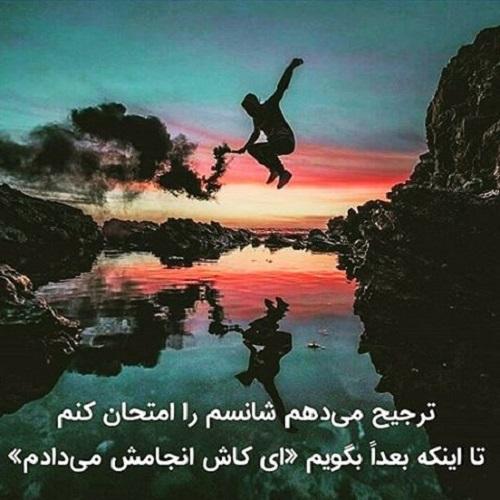 عکس نوشته شانس و اقبال با متن پروفایل
