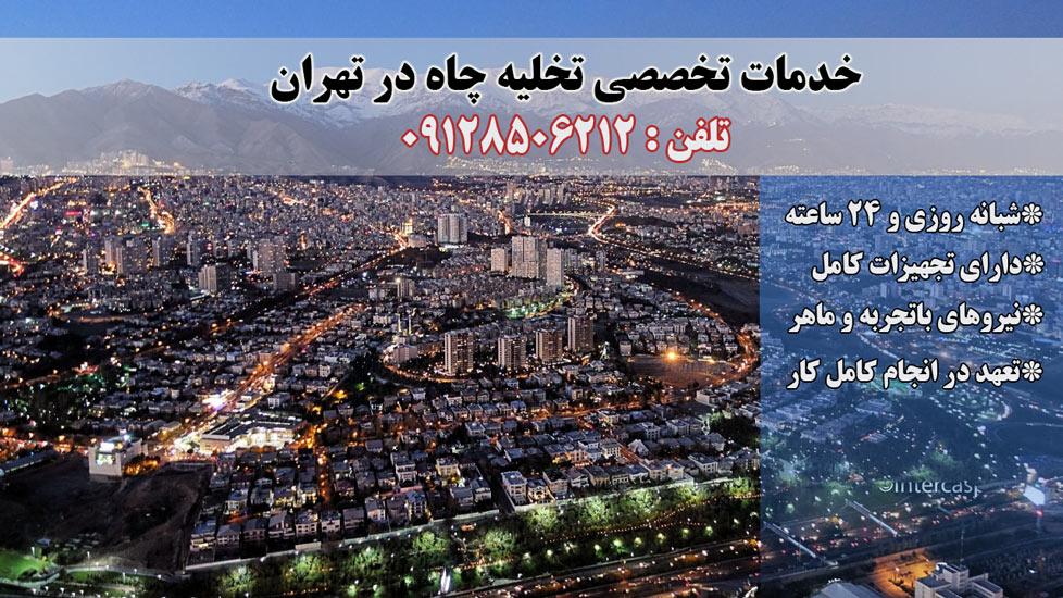 تخلیه چاه درکه تهران بزرگ با امکانات بروز