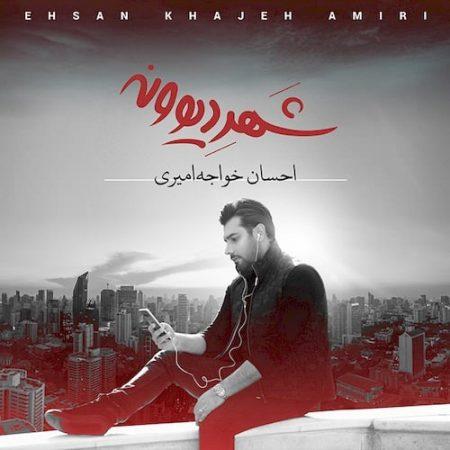 متن آهنگ های آلبوم شهر دیوونه از احسان خواجه امیری